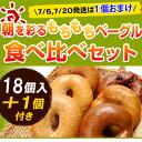 【送料無料!ベーグル】朝を彩るもちもちベーグル食べ比べセット...