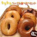 ★1/4(土)発送★【冷凍便】朝を彩るもちもちベーグル食べ比...