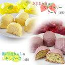 【32個入】レモンケーキ16個&ストロベリーケーキ16個(16個×2箱)