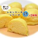 【計48個】選べる人気のレモンケーキシリーズ24個入×2種類...