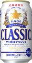 サッポロクラシック350ml 1箱24缶入※5545円(税込) 2箱まで一個口で発送致します。【楽ギ