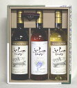 ふらのワイン3本セット(720ml×3本)