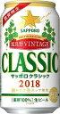 サッポロクラシック 2018富良野VINTAGE 1箱(350ml 24缶)※1箱5545円(税込)2箱まで送