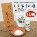 RoomClip商品情報 - しお学舎の塩(瓶入り)【P01Jul16】