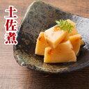 【送料無料】おせち料理に 国産 竹の子 鰹節 お買い得10%OFF 【土佐煮 300g×10個】 やわらか おつまみに