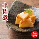 【メール便 送料無料】おせち料理に 国産 竹の子 鰹節 お買...