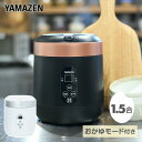 炊飯器 マイコン式炊飯器 1.5合炊き ミニライスクッカー ...