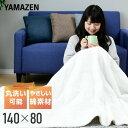 電気毛布 敷毛布 (140×80cm)ポリエステル×綿素材 YMM-50 電気敷毛布 電気敷き毛布