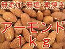 【激安】【大容量】【お買得】【業務用】アメリカ産 無添加 無塩 素焼きアーモンド/1kg