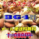 3/23(木)限定価格♪3種のナッツのハーモニー♪【メール便送料無料】ミックスナッツ/300g
