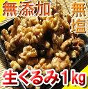 オメガ3脂肪酸で大注目!!お菓子やパン作り、毎日の健康に♪【アメリカ産】無添加 無塩 生くるみ/1kg
