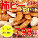 【メール便送料無料】定番おつまみ-柿ピー/250g-2袋セット