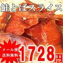 ☆3/26(日)限定価格☆【メール便送料無料】北海道産 鮭と...