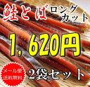 ☆イーグルス応援ありがとう価格☆【メール便送料無料】北海道産 鮭とばロングカット/220g*2袋セット