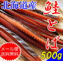 【2,000円ポッキリ】【メール便送料無料】【北海道産 鮭とばロングカット/お得な500g】