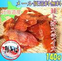 【1,000円ポッキリ】【メール便送料無料】【お試し】北海道産 鮭とばスライス/140g