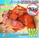 旨味をギュッと凝縮♪【メール便送料無料】北海道産 鮭とばスライス/300g