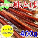 【メール便送料無料】北海道産 鮭とばロングカット/400g