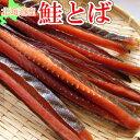 【メール便送料無料】北海道産 鮭とばロングカット/400g...