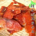 【メール便送料無料】北海道産 鮭とばスライス/95g...