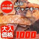集まれジャーキー好き♪これぞ大人の駄菓子!!【メール便送料無料】いかジャーキー/210g