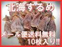 【北海道産】【国産】【メール便送料無料】するめ/10枚入/小...