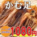 【メール便送料無料】かむ足/115g