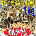 みんな小魚を食べよう!!風味豊かなアーモンドとほんのり甘く味付けしたカルシウム豊富な国産小魚を美味しくミックスしました!!【業務用】アーモンド小魚 / 1kg