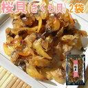 【メール便送料無料】桜貝(さくら貝)/75g-2袋セット