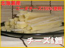 北海道産ゴーダチーズを贅沢に使用♪【メール便送料無料】【チータラ】ゴーダチーズ&鱈/103g×2袋