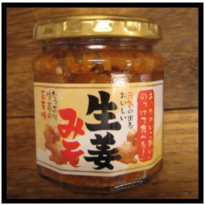\生姜の辛味と味噌の旨味が絶妙なご飯のお供/生姜...の商品画像