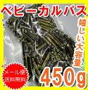 【メール便送料無料】ベビーカルパス/450g【風味堂】/
