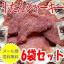 期間限定価格♪【メール便送料無料】牛たんジャーキー/25g-6袋セット【秋田オリオンフ