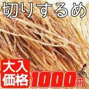 【メール便送料無料】【1,000円ポッキリ】無添加 切りするめ/150g