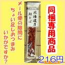 【メール便同梱可】【お試し】【同梱専用商品】北海道産 鮭とば 15g*1袋