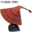 【メール便可】【わくわく】エスニック 三角帽子 頭周り 約52cm 約56cm