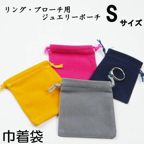 【メール便可】ベロア調ジュエリー用ポーチ 巾着袋 リング用 S 11色 約縦65×幅65mm