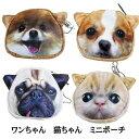 【メール便可】3Dプリント ワンちゃん 猫ちゃん トラ パンダ アニマルフェイス ポーチ 財布
