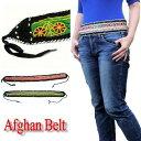 【メール便可】すべて1点もの アフガンベルト ビーズ 刺繍 ミラー ビンテージ アフガニスタン ベルト