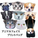 【メール便可】ショルダー チェーン 3Dプリント ワンちゃん 猫ちゃん アニマルフェイス ポーチ バッグ