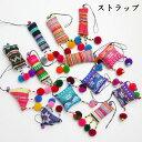 【メール便可】モン族 刺繍 リメイク ボンボン 鈴 ビーズ ストラップ キーホルダー