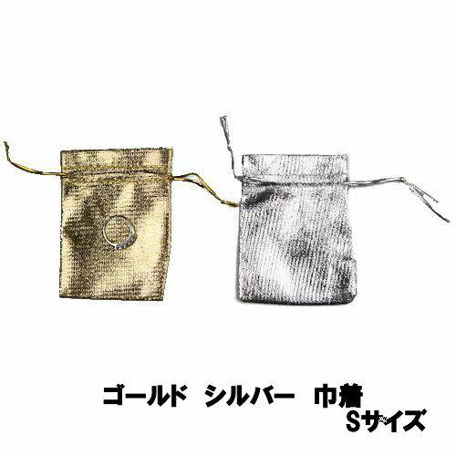 【メール便可】ジュエリー用ポーチ 巾着袋 リング用 【ゴールド シルバー】約70×70mm Sサイズ