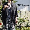【メール便可】 チェンマイコットン カーディガン アジアン トップス ゆったり 02