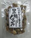黒糖くるみ40g(ドイパック入り)【くるみ菓子】【くるみ】【胡桃】【クルミ】【黒糖】【こくとう】