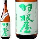 【日本酒】羽根屋 特別純米 瓶燗火入れ 容量720ml 富山県 富美菊酒造 はねや 人気 純米大吟醸 と同じように醸す
