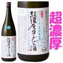 超濃厚 ジャージー ヨーグルト酒 日本一のリキュール 新澤醸造店 伯楽星 はくらくせい