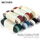 毛糸 セール / SKI YARN(スキー毛糸) ルビー ギャザーフリル 秋冬 / 在庫セール90%OFF / あす楽