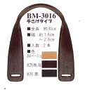本革・てさげタイプ(30cm)  【持ち手】【inazuma】