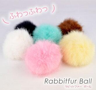 真正的兔子毛球-Rabbitfur 用天然兔毛球與軟絨毛球