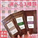 インスタント茶 パウティー 選べる3種類粉茶 緑茶 黒烏龍茶 マテ茶 紅茶 無糖 日本茶